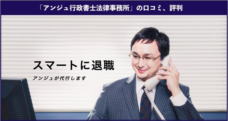 アンジュ行政書士法律事務所のヘッダー